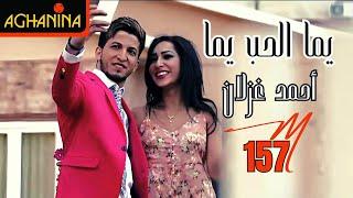 أحمد غزلان - يما الحب يما / Ahmad Ghezlan - Yoma Alhob Yoma - Video Clip