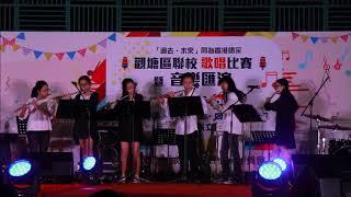 Publication Date: 2017-11-25 | Video Title: 觀塘官立中學長笛小組在觀塘區聯校歌唱比賽暨音樂匯演現場吹奏《