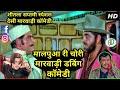 Marwadi Comedy मालपुआ री चोरी | शीतला सप्तमी स्पेशल मारवाड़ी कॉमेडी | Funny Marwadi Dubbing Comedy