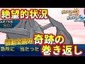 【ポケモンUSUM】絶望的戦況!!奇跡の読み連発で逆転勝利?!