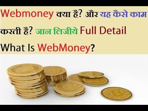 Webmoney  Kya Hai : Make Webmoney India Login Account : Webmoney क्या है? वेबमनी पर्स क्या है?