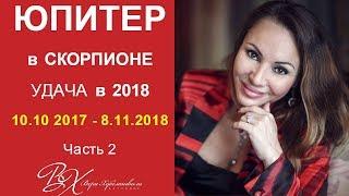 ЮПИТЕР В Скорпионе (ч.2) - Удача для КАЖДОГО знака ЗОДИАКА на 2018г. от Веры Хубелашвили