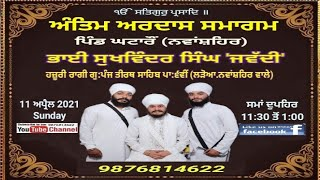 Antim Ardaas Smagam. LATE S.Mahinder Singh Ji. (Pind Ghataron) Sukhwinder Singh Jawaddi. 9876814622