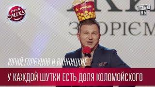 У каждой шутки есть доля Коломойского - Юрий Горбунов и Винницкие | Лига Смеха третий сезон