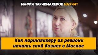 Как парикмахеру из региона начать свой бизнес в Москве