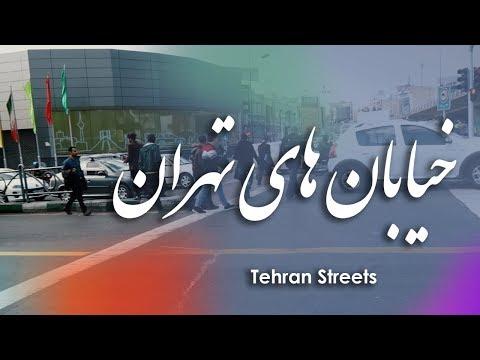 Tehran Streets   خیابانهای تهران