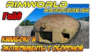 RimWorld a17 HSK гайд - Киллбокс, оборона, эксперименты