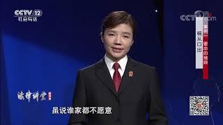 《法律讲堂(生活版)》 20191103 法官解案·祸从口出| CCTV社会与法