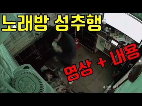 노래방 성추행 영상 - 친구에게 성추행 당한 여성, sns 호소문