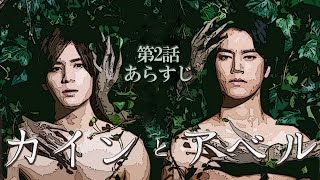 『カインとアベル』は2016年10月クールに放送されるフジテレビの月9ドラ...