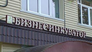 Волгоградский бизнес-инкубатор помогает предпринимателям с арендой помещений