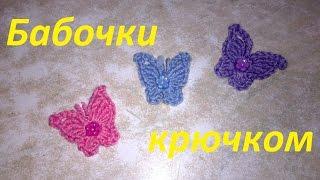 Вязание крючком.Апликация.Маленькая бабочка крючком-описание в видео.Бабочки(Бабочка крючком-вязание крючком бабочки. Так же смотрите другие мои видео БАБОЧКА крючком-https://youtu.be/RUMOzowS9co..., 2016-03-31T09:00:00.000Z)