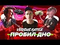 БЕСПРЕДЕЛ СУДЕЙ НА VERSUS BATTLE! / ПОДСТАВНОЙ СУДЬЯ D. MASTA VS DRAGO / ЗАШКВАР РЕСТОРАТОРА