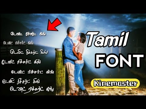 How To Add Tamil Font In Kinemaster Full Explanation..
