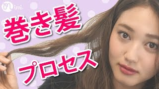 【ヘアアレンジ】巻き髪プロセス 阿島ゆめ編-How to hair arrange-♡mimiTV♡ thumbnail