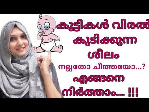Ways to Stop Thumb Sucking in Babies   Negative Effects of Thumb Sucking Malayalam