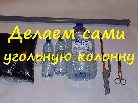 Как сделать угольный фильтр для очистки самогона своими руками