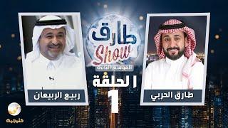برنامج طارق شو الموسم الثاني الحلقة 1 - ضيف الحلقة ربيع الربيعان