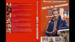 Глава 42. Москва - мой дом. Читаем книгу Мухтара Гусенгаджиева Вверх по наклонной