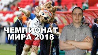 Зачем России Чемпионат мира. НовостиСВЕРХДЕРЖАВЫ