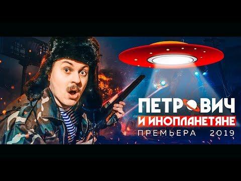 ЛЕСНИК ПЕТРОВИЧ и