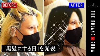 トリートメント1日1本…ローランドのサラサラ金髪メンテ術&「黒髪にする日」発表