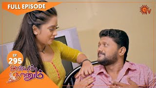 Abiyum Naanum - Ep 295   14 Oct 2021   Sun TV Serial   Tamil Serial
