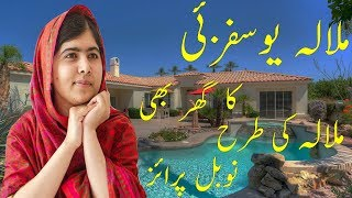Malala Yousafzai house - malala yousafzai income, house, cars, luxurious lifestyle & net worth
