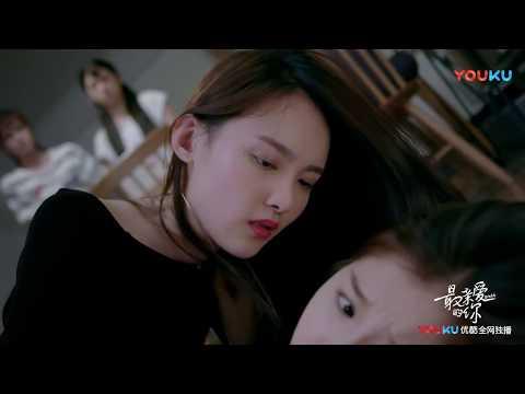 【最亲爱的你 | Youth】第8集预告:晨晨对倪瑾动容 盛楠面临双重危机
