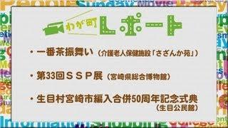 宮崎の町情報をお届け!! 「一番茶振舞い、第33回SSP展、生目村宮崎市編入合併50周年記念式典」