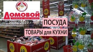 💛 Магазин ДОМОВОЙ 💛 Посуда и товары для кухни - ИЮЛЬ 2019 г