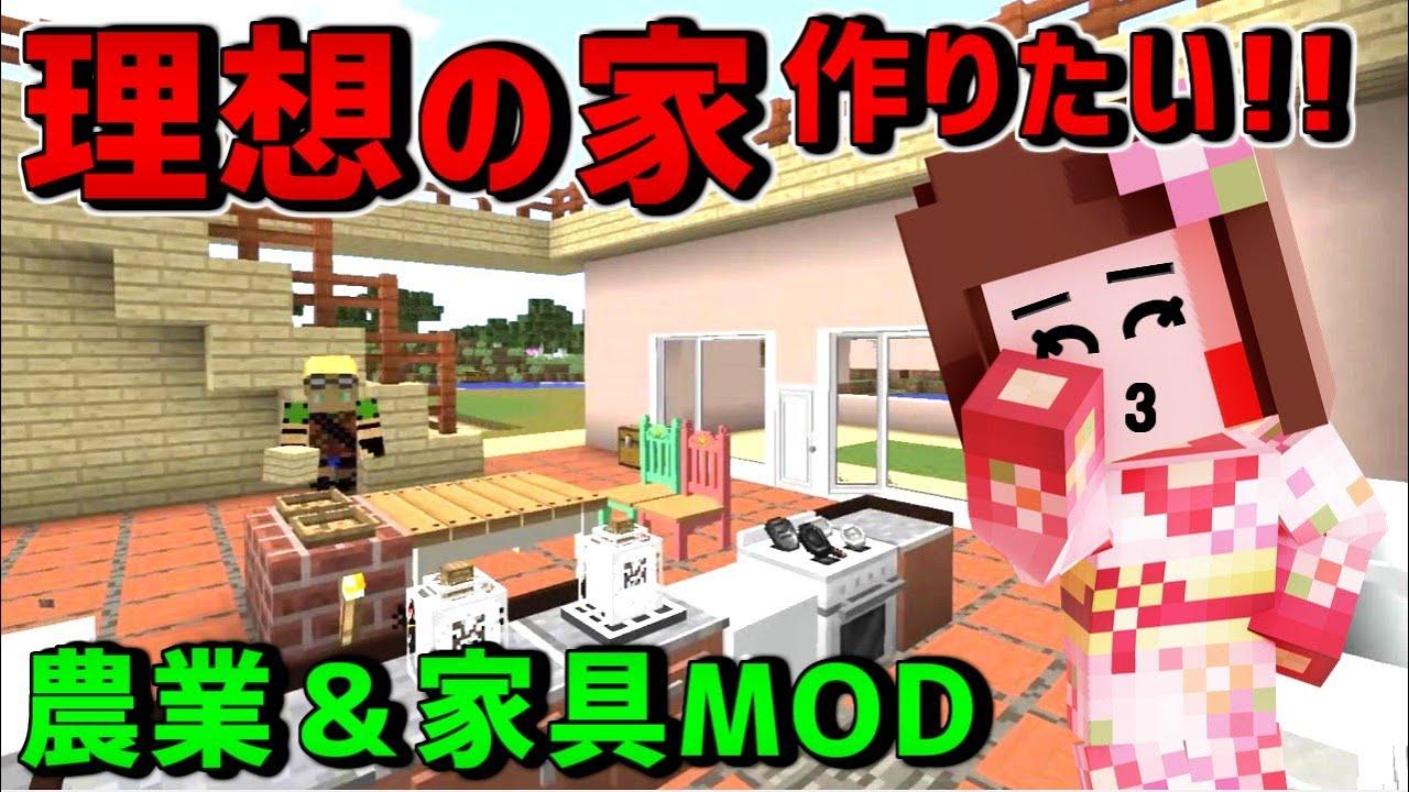 マイクラ 家具 mod 新しい要素を追加するMOD-2b - Minecraft