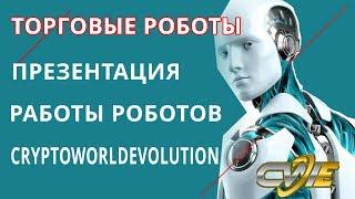 Торговый робот в действии - Автотрейдинг (MQL4)