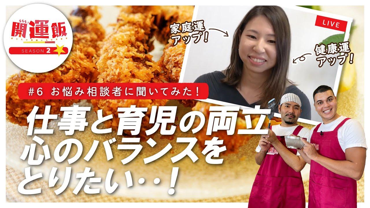 ららら♪開運飯 season2~おいしい沖縄いただきます~#6『相談者出演篇』