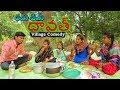 Village lo Dawath | Ultimate village comedy | Creative Thinks A to Z