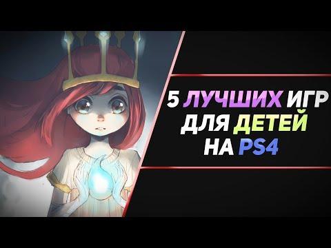 5 ЛУЧШИХ ИГР ДЛЯ ДЕТЕЙ НА PS4