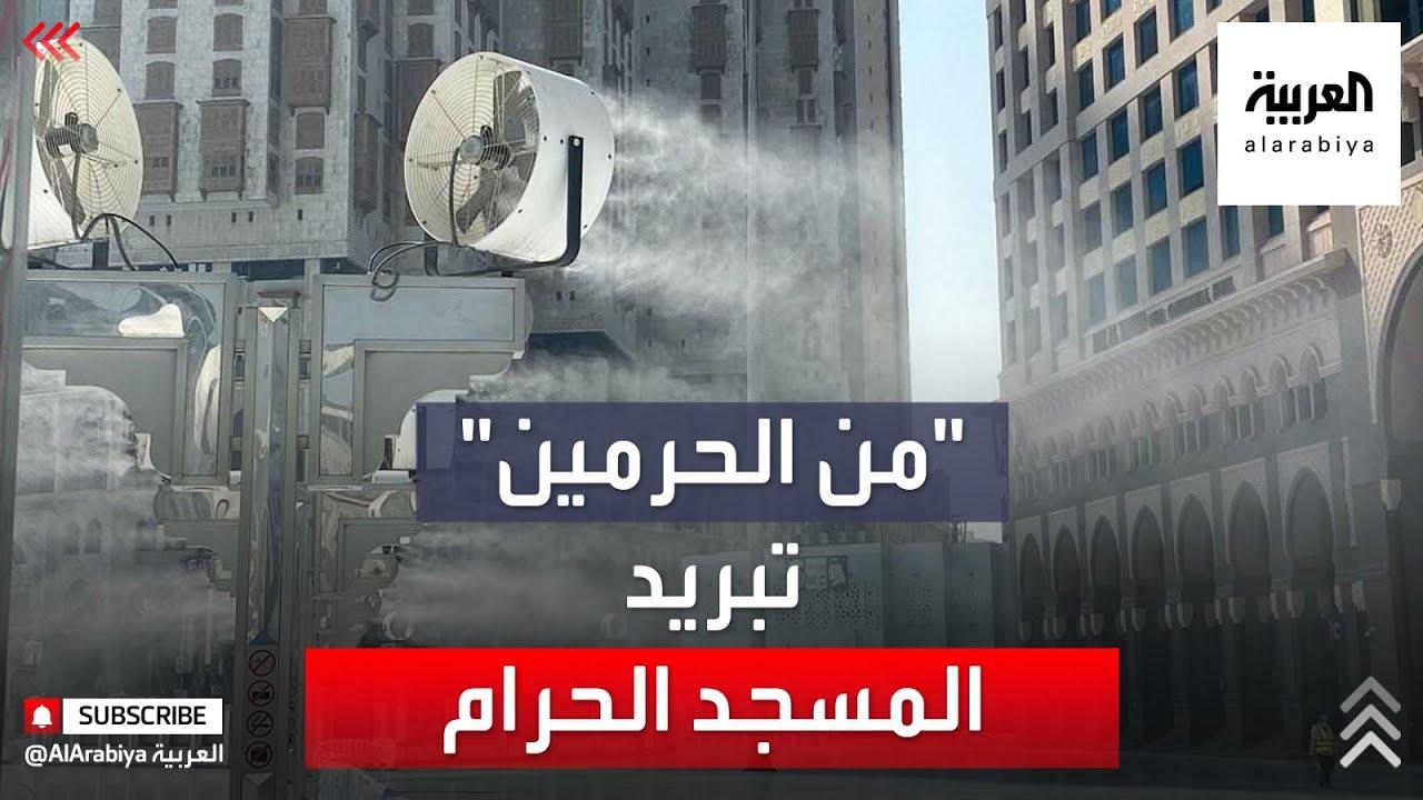 من الحرمين | كيف يتم تبريد المسجد الحرام؟  - نشر قبل 6 ساعة