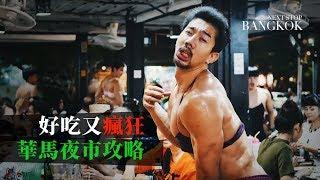 [曼谷#33]華馬夜市攻略(Huamum):猛男海鮮, 超在地街頭小吃和 ...