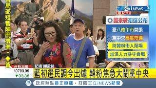 #iNEWS最新  等不及KMT初選結果...韓粉大鬧黨中央 遭警衛柔性勸說離場竟嗆:我有黨證|記者 謝孟哲|【台灣要聞。先知道】20190715|三立iNEWS