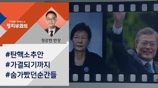 [정치부회의] 박근혜 탄핵소추 1년…민주당, '탄핵 백서' 발간