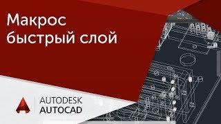 [Урок AutoCAD] Макрос быстрый слой в Автокад.