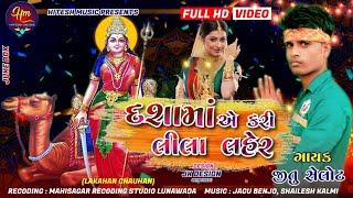 Jitu selot ll varat maa na aaya  ll ful HD video ll Hitesh music official ll New 2020