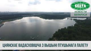 Цудоўная Беларусь. Цнянскае вадасховiшча