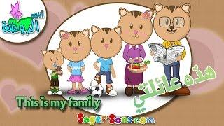اناشيد الروضة - نشيد هذه عائلتي - ماي فاميلي - My Family - بدون موسيقى - بدون ايقاع