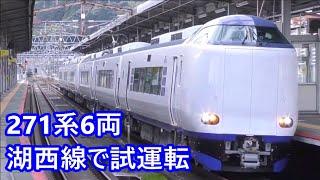 【JR西日本】湖西線で試運転を重ねる271系6両編成