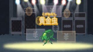 【童謡】黄金虫