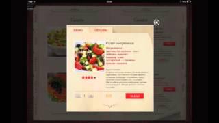 Электронное меню для кафе, ресторанов и караоке-клубов(Данный промо ролик предназначен для предварительного ознакомления с нашим планшетным решением. Можете..., 2014-03-31T18:54:21.000Z)