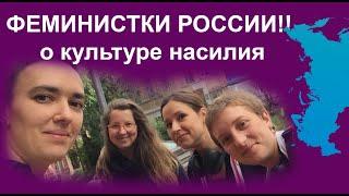 ФЕМИНИСТКИ ВСЕЙ РОССИИ!!! Что мы думаем о культуре насилия