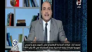 90دقيقة | الباز :  قيادات الجماعة الإرهابية تعهدوا لقيادات