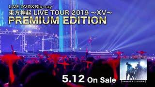 東方神起 / LIVE TOUR 2019 ~XV~ PREMIUM EDITION SPOT (30sec)